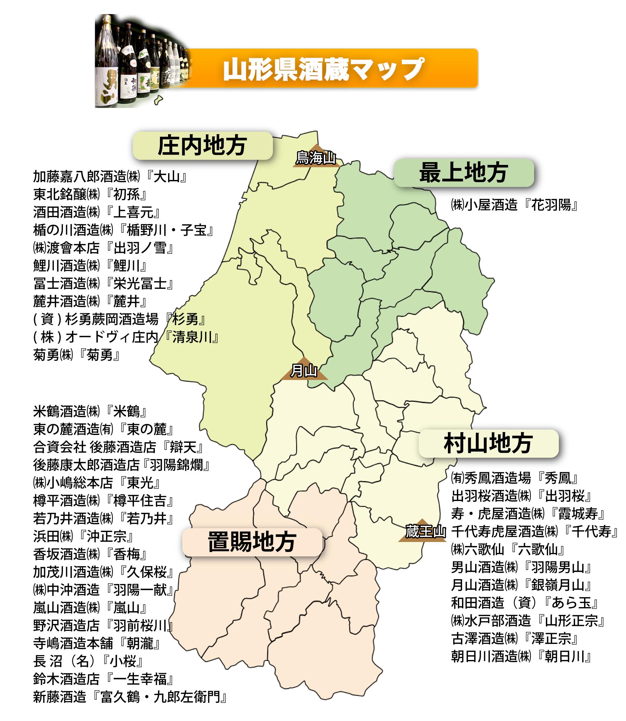 山形県酒蔵マップ