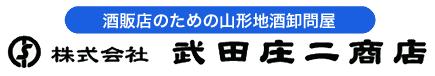 酒販店のための山形 日本酒 卸 地酒 卸問屋|株式会社武田庄二商店